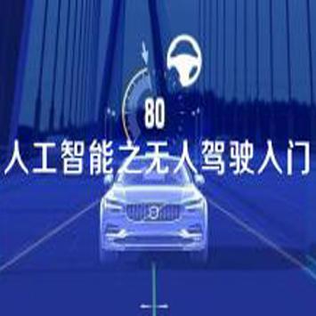 人工智能之无人驾驶入门, 带你探索未来驾驶技术,实现职场华丽晋升