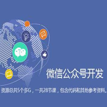 微信公众号开发完整视频教程 (包括代码及其它资料)