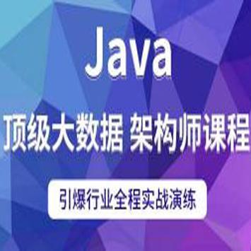 Java大数据人工智能平台架构精英培训计划高端课程