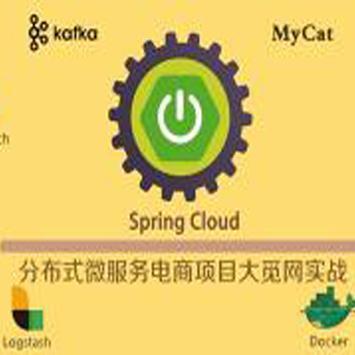 基于Spring Cloud的分布式微服务电商项目大觅网实战