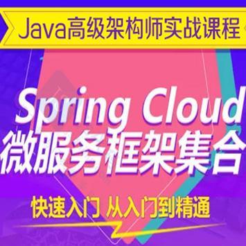 2019最新Java高级架构师微服务中间件分布式与SpringCloud实战