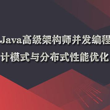 Java高级架构师并发编程设计模式与分布式性能优化