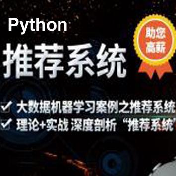 国内知名IT培训机构, Python大数据机器学习实战之头条推荐系统