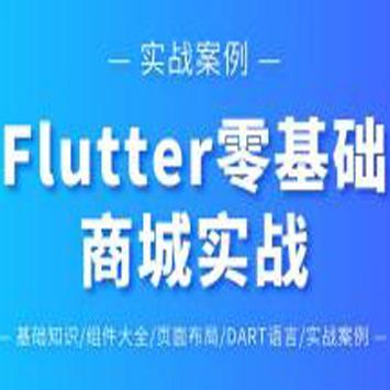 国内知名IT培训机构, Flutter零基础入门到精通高级进阶商城实战