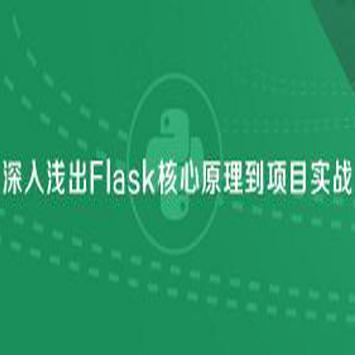 国内知名IT培训机构, 深入浅出Flask核心原理到项目实战