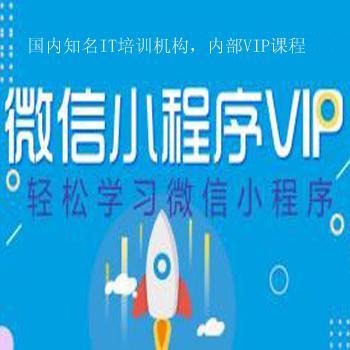 微信小程序开发零基础入门到精通VIP实战班
