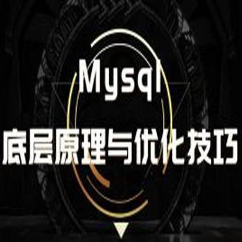 零基础入门MySQL到深入底层原理与优化技巧实战课程