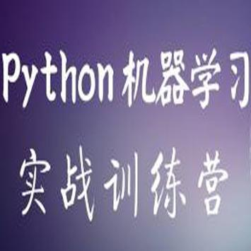 Python人工智能机器学习实战训练营视频教程