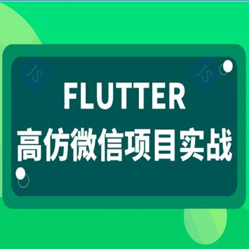 Flutter高仿微信APP完整案例项目实战课程