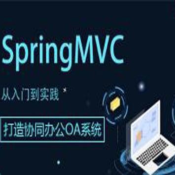 SpringMVC从入门到精通打造协同办公OA系统实战课程