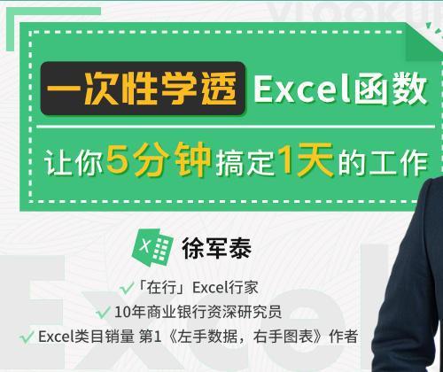 一次性学透Excel函数教程