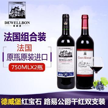 德威堡 红宝石红葡萄酒 路易公爵干红葡萄酒 法国 两支装干红红酒(包邮)