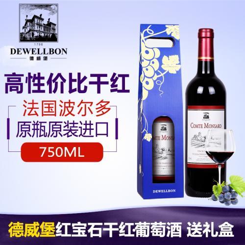 红宝石红葡萄酒 法国原瓶原装进口波尔多 礼盒装 干红红酒
