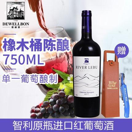 莱布河红葡萄酒 智利原瓶进口 礼盒装 赤霞珠14度干红红酒