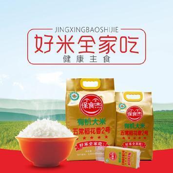 金星保食杰有机大米 稻花香2号5kg 健康主食(包邮 )
